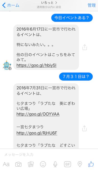 Facebookメッセンジャーbot画面イメージ01