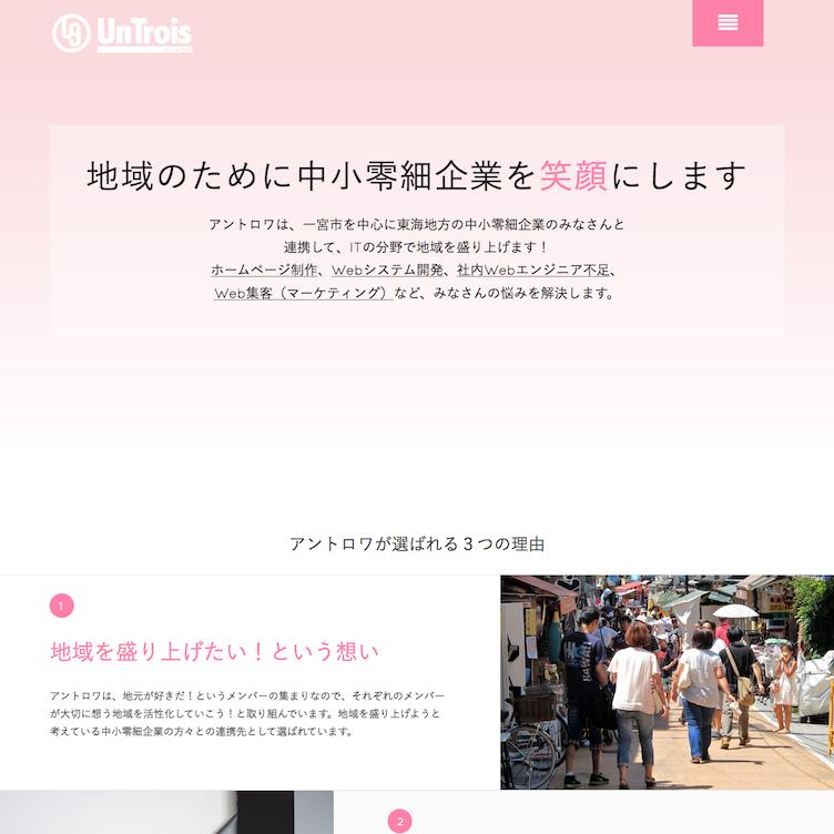 ホームページ