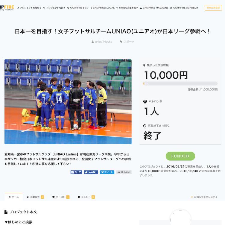 日本一を目指す!女子フットサルチームUNIAO(ユニアオ)が日本リーグ参戦へ!