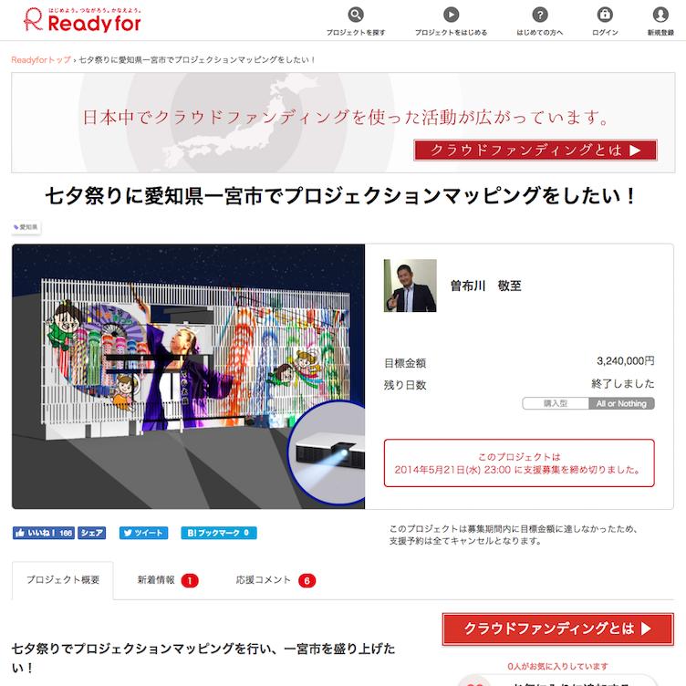 七夕祭りに愛知県一宮市でプロジェクションマッピングをしたい!